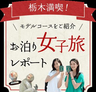 栃木満喫!モデルコース紹介!お泊り女子旅レポート