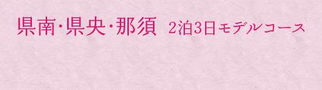 県央・県南・那須 2泊3日モデルコース