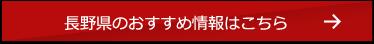長野県のおすすめ情報はこちら