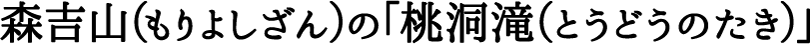 森吉山(もりよしざん)の「桃洞滝(とうどうのたき)
