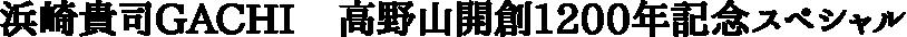浜崎貴司GACHI 高野山開創1200年記念スペシャル