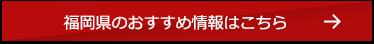 福岡県のおすすめ情報はこちら