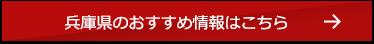 兵庫県のおすすめ情報はこちら