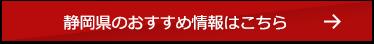 静岡県のおすすめ情報はこちら