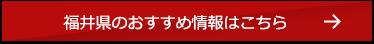 福井県のおすすめ情報はこちら