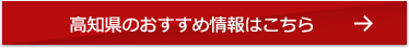 高知県のおすすめ情報はこちら