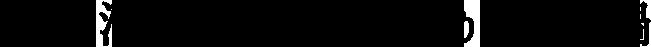 新政酒造「エクリュ」 + きりたんぽ鍋
