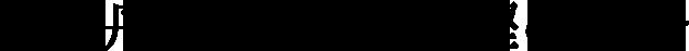 司牡丹酒造「源十」 + 鰹のたたき