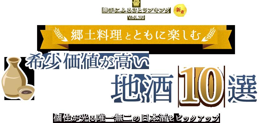 勝手にふるさとランキング 希少価値の高い日本酒10選