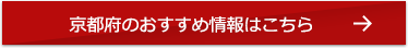 京都府のおすすめ情報はこちら