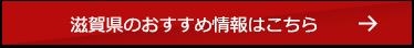 滋賀県のおすすめ情報はこちら