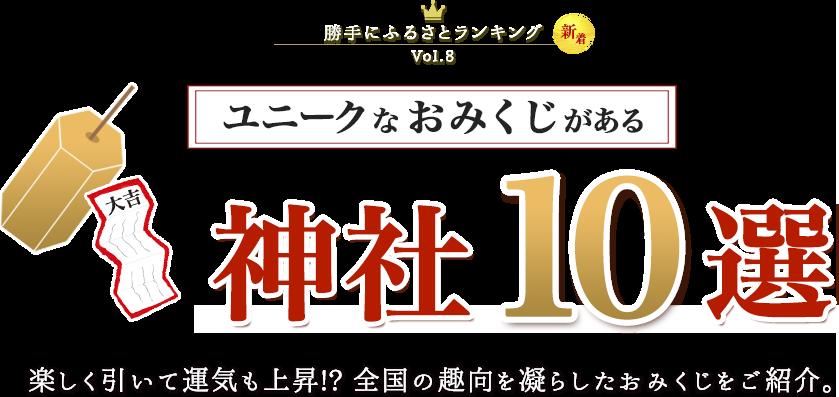 勝手にふるさとランキング ユニークなおみくじがある 神社10選