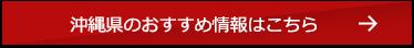 沖縄県のおすすめ情報はこちら