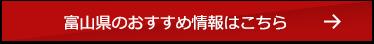 富山県のおすすめ情報はこちら