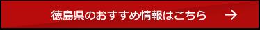 徳島県のおすすめ情報はこちら