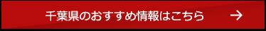 千葉県のおすすめ情報はこちら