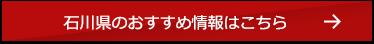 石川県のおすすめ情報はこちら