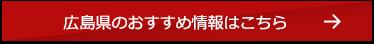 広島県のおすすめ情報はこちら