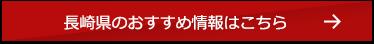 長崎県のおすすめ情報はこちら