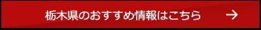 栃木県のおすすめ情報はこちら