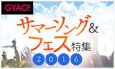 GYAO!サマーソング&フェス特集2016