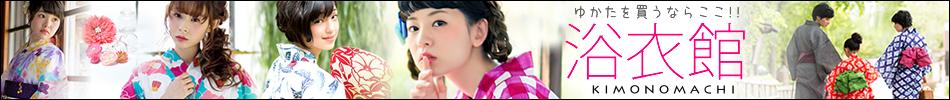浴衣を買うならここ!! 浴衣館 KIMONOMACHI