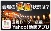 会場の混雑状況は? 混雑レーダー搭載 Yahoo!地図アプリ