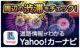 ¼þÊդνÂÂÚ¤ò¥Á¥§¥Ã¥¯! ƻϩ¾ðÊ狼¤ë Yahoo!¥«¡¼¥Ê¥Ó