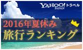 2016ǯ�Ƶ٤�ι�ԥ�� Yahoo! JAPAN�ȥ�٥�