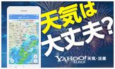天気は大丈夫?Yahoo! JAPAN天気・詐害