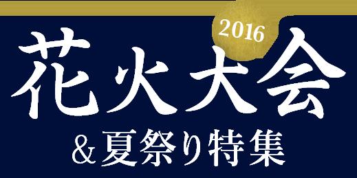 花火大会&夏祭り特集 2016
