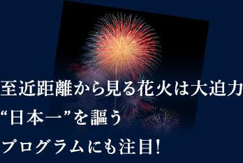 """至近距離から見る花火は大迫力""""日本一""""を謳うプログラムにも注目!"""