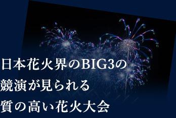日本花火界のBIG3の競演が見られる質の高い花火大会