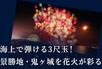 海上で弾ける3尺玉!景勝地・鬼ヶ城を花火が彩る