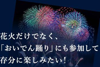 花火だけでなく、「おいでん踊り」にも参加して存分に楽しみたい!