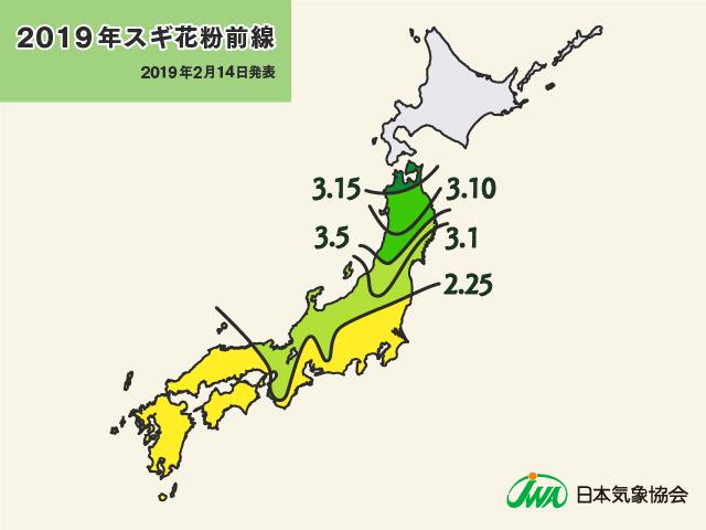 2019年スギ花粉前線 2019年2月14日発表 日本気象協会