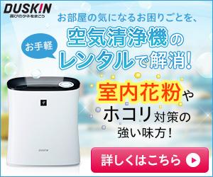 ダスキン「空気清浄機」のレンタルサービス バナー