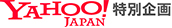 Yahoo! JAPAN 特別企画