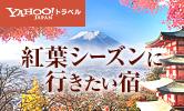 紅葉シーズンに行きたい宿 Yahoo!トラベル