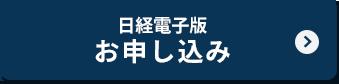 日経電子版 お申し込み