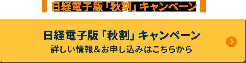 日経電子版「秋割」キャンペーン 詳しい情報&お申し込みはこちらから