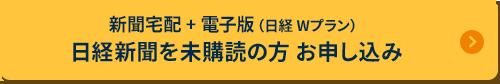 新聞宅配 + 電子版(日経 Wプラン) 日経新聞を未購読の方 お申し込み