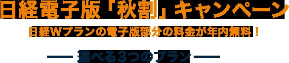 日経電子版「秋割」キャンペーン 日経Wプランの電子版部分の料金が年内無料! 選べる3つのプラン