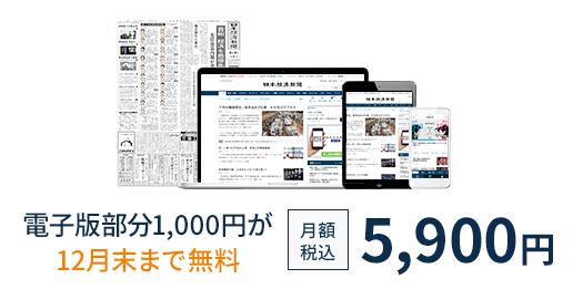 電子版部分1,000円が12月末まで無料 月額税込 5,900円