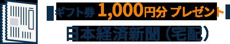 ギフト券 1,000円分 プレゼント 日本経済新聞(宅配)