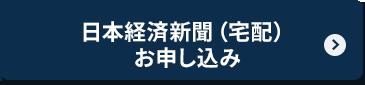 日本経済新聞(宅配) お申し込み
