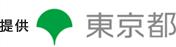提供:東京都