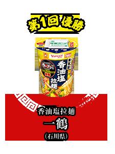 第1回優勝 香油塩拉麺 一鶴 (石川県)