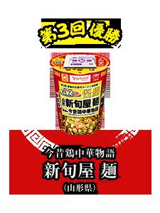 第3回優勝 今昔鶏中華物語 新旬屋 麺 (山形県)