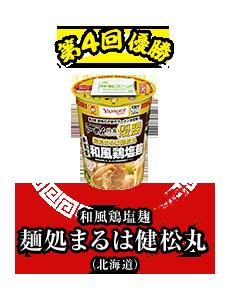 第4回優勝 和風鶏塩麹 麺処まるは健松丸 (北海道)